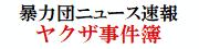 https://yakuzanews.jp/
